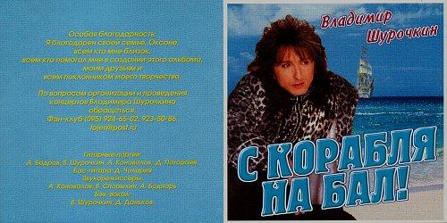Шурочкин Владимир - С корабля на бал 1999