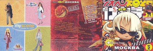 Глюк'oZa - Москва (2005)