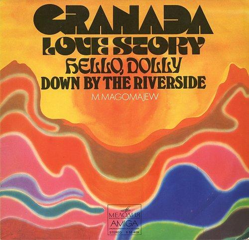 Магомаев Муслим - Гранада / M. Magomajew - Granada (1975) [LP Мелодия / AMIGA С90-05225-6, 8 55 409]