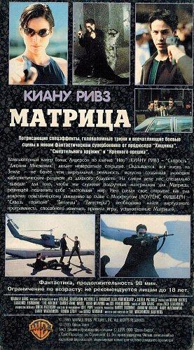 Matrix - The battle for the future / Матрица - Битва за будущее (1999)