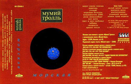 Мумий тролль - Морская (1997)