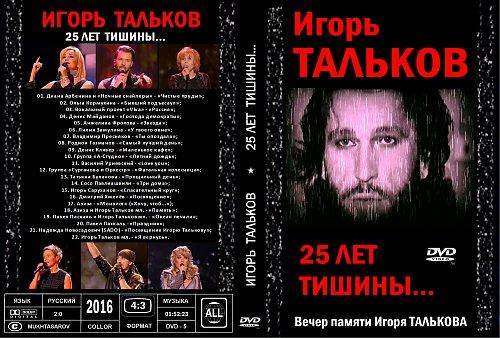 Тальков Игорь - 25 лет тишины... (2016)
