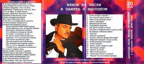 Фримштейн Марк - Венок из песен в память о Высоцком