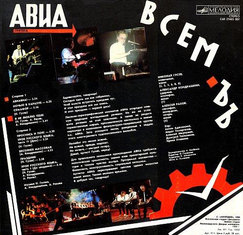 АВИА, группа - Всемъъ (1989) [LP С60 27605 007]