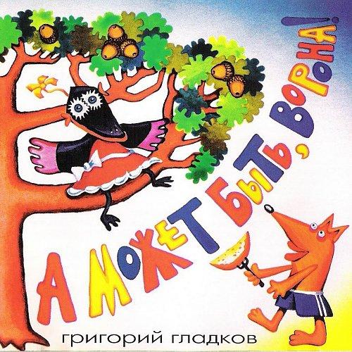 Гладков Григорий - А Может Быть, Ворона! (1994)