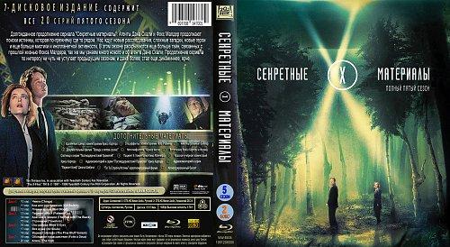 Секретные материалы / X-Files