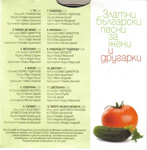 Златни български песни за жени и другарки (2007)