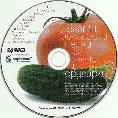 VA - Златни български песни за жени и другарки (2007)