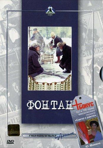Фонтан (1988)