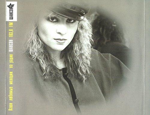 Легкоступова Валентина - Я улыбаюсь (2001)