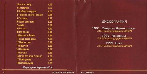 Фадеев Макс - Звездная коллекция (2001)