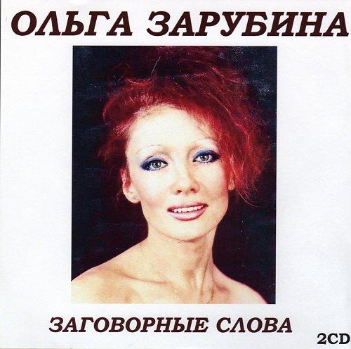 Зарубина Ольга - Заговорные слова(2007)