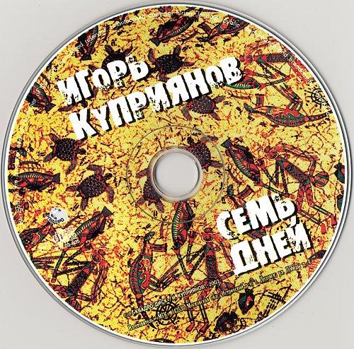 """Куприянов Игорь (экс-""""Чёрный Кофе"""") - Семь дней (2003)"""