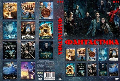 Коллекция фантастики 11в1