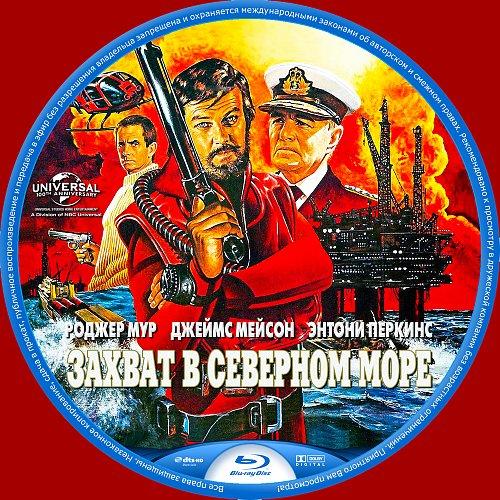 Захват в Северном море / North Sea Hijack (1980)