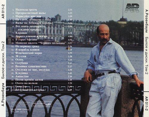 Розенбаум Александр - Былое и диски Том2 (1995)