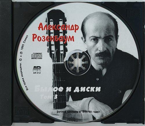 Розенбаум Александр - Былое и диски Том3 (1995)