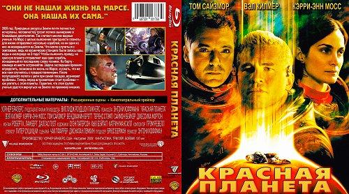 Красная планета / Red Planet (2000)