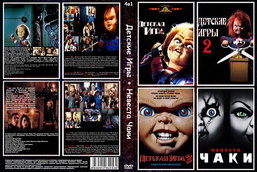 Чаки 4в1 / Child's Play 4in1 (1988-1998)