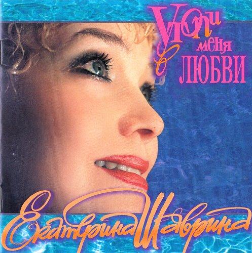 Шаврина Екатерина - Утопи меня в любви (1996)