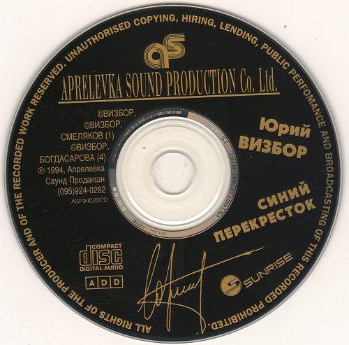 Визбор Юрий - Синий перекресток (1994)