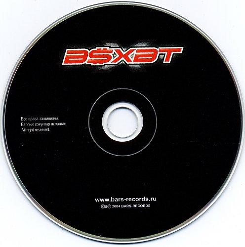 Асхат - Bonus клип (2004)