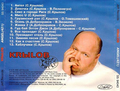 Крылов Сергей - Angel (421) - 1994