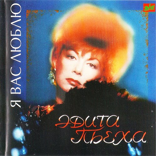 Пьеха Эдита - Я вас люблю (1994)