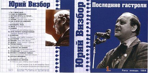 Визбор Юрий - Последние гастроли (1998)