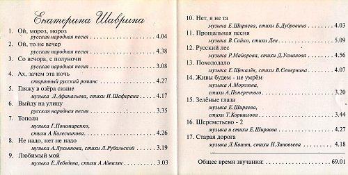 Шаврина Екатерина - Ах, зачем эта ночь (1996)