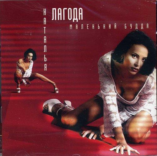 Лагода Наталья - Маленький Будда (1998)