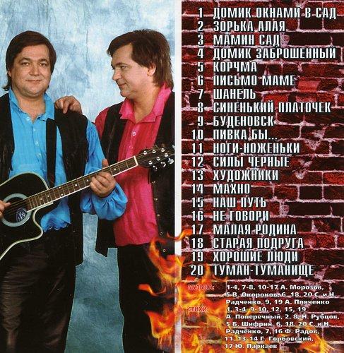 Радченко Сергей и Николай (Братья Радченко) - Зорька алая (2002)
