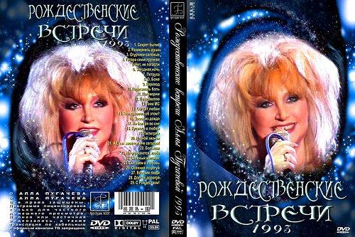 Пугачёва Алла - Рождественские встречи (1993)