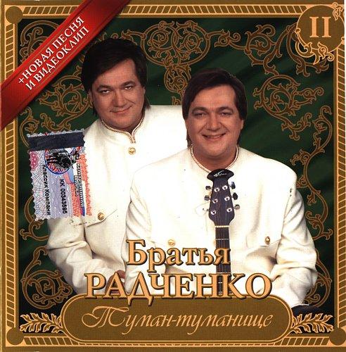 Радченко Сергей и Николай (Братья Радченко) - Туман-туманище (2001)