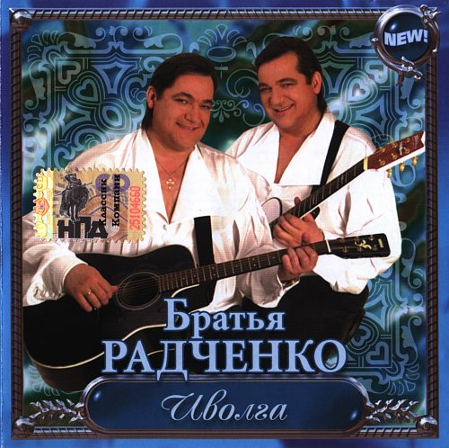 Радченко Сергей и Николай (Братья Радченко) - Иволга (2004)