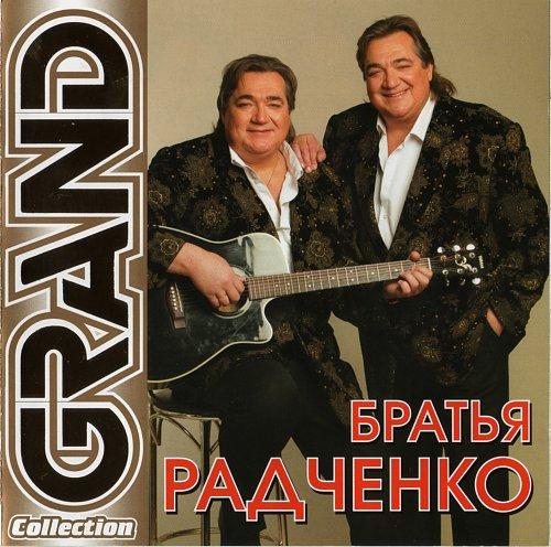 Радченко Сергей и Николай (Братья Радченко) - Grand Collection (2011)