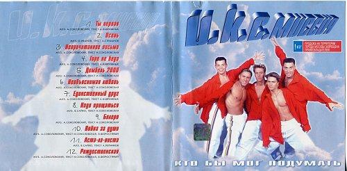 И.К.С. Миссия - Кто бы мог подумать (2000)