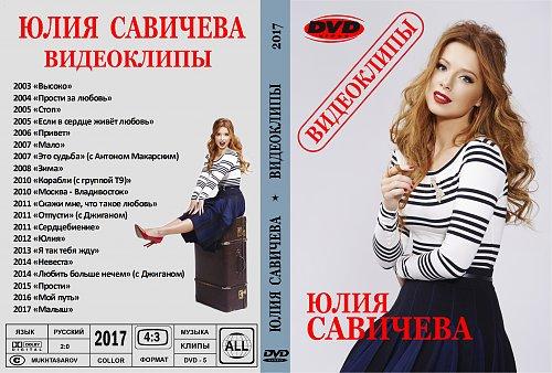 Савичева Юлия - Видеоклипы (2017)