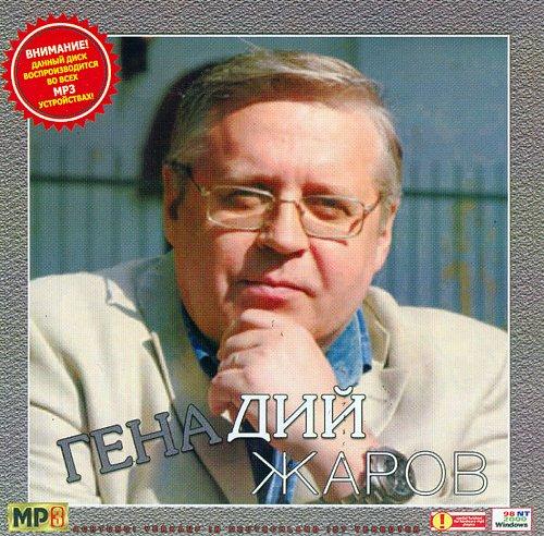 Жаров Геннадий - MP3 collection