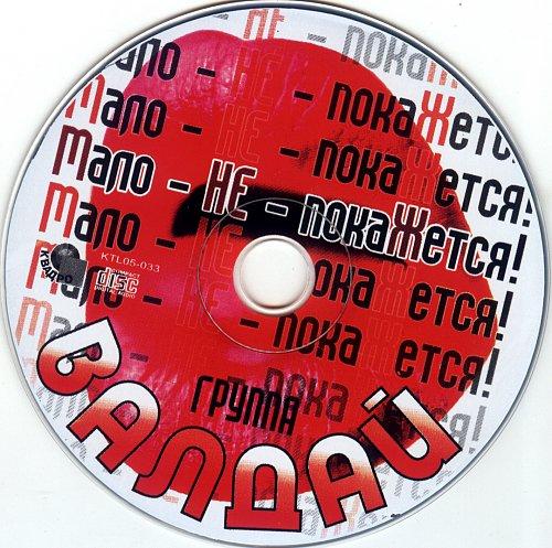 Валдай - Мало не покажется (2005)