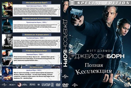 Джейсон борн / Jason bourne 5в1