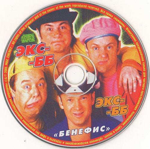 Экс-ББ - Бенефис (2005)
