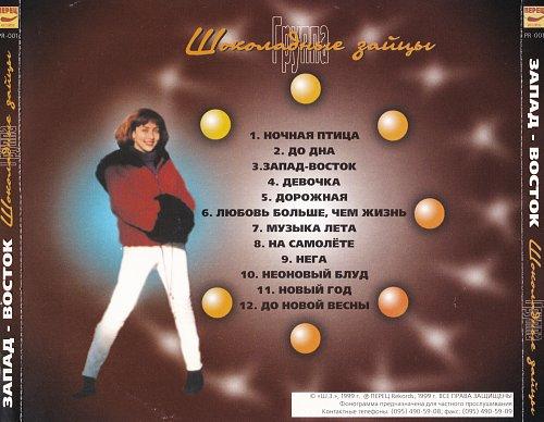 Шоколадные Зайцы - Запад - Восток (1999)