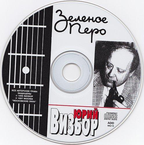 Визбор Юрий - Коллекция «Московские окна» (8CD) - 1997