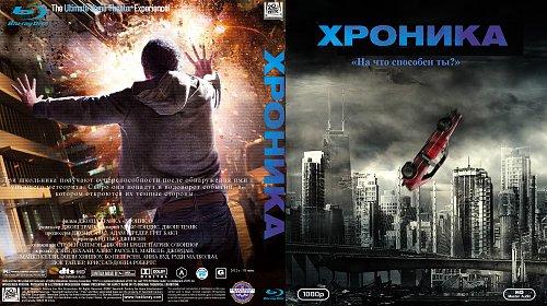 Хроника / Chronicle (2012)