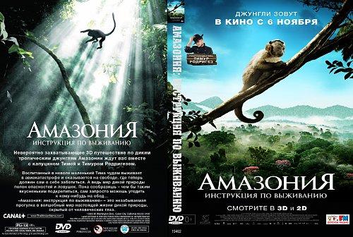 Амазония: Инструкция по выживанию / Amazonia (2013)