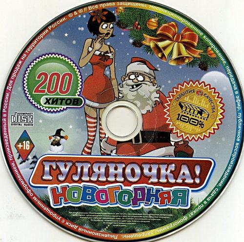 !!!!!!_MP3 - Новогодняя гуляночка! '2018