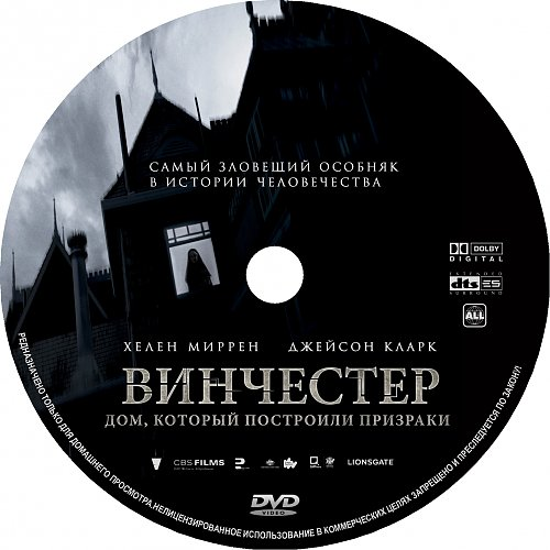 Винчестер: Дом, который построили призраки / Winchester: The House that Ghosts Built (2018)
