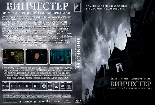 Винчестер: Дом, который построили призраки / Winchester: The House that Ghosts Built (2018)