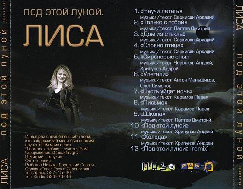Лиса - Под Этой Луной (2000)